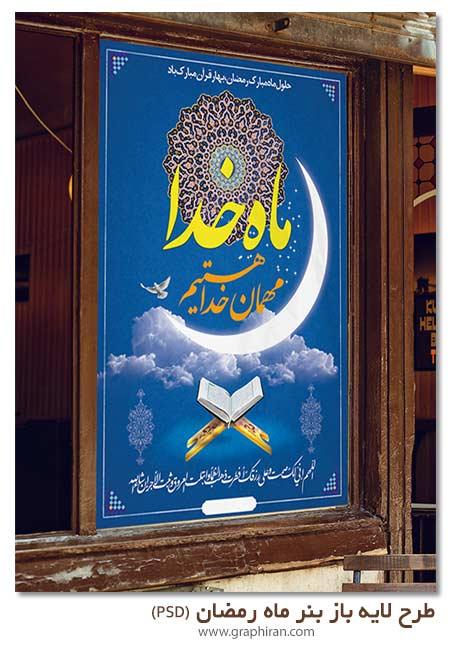 بنر جدید ماه رمضان