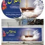 طرح آماده بنر جدید ماه رمضان در فرمت PSD لایه باز – شماره ۳
