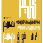 دانلود فونت عربی کلیم با طراحی خلاقانه Kaleem Arabic Font