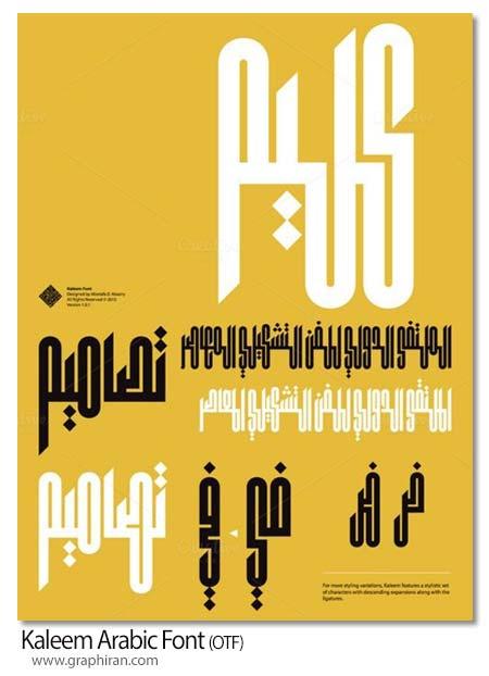 فونت عربی کلیم
