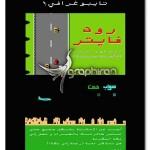 دانلود فونت عربی تایپوگرافی صخر Sakhr TypeFace