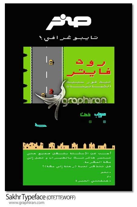 فونت عربی تایپوگرافی صخر