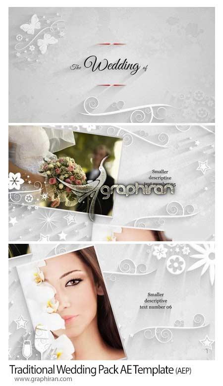 پروژه افتر افکت جدید و سنتی عروسی