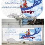 طرح بنر آماده و جدید عید فطر PSD لایه باز – شماره ۸