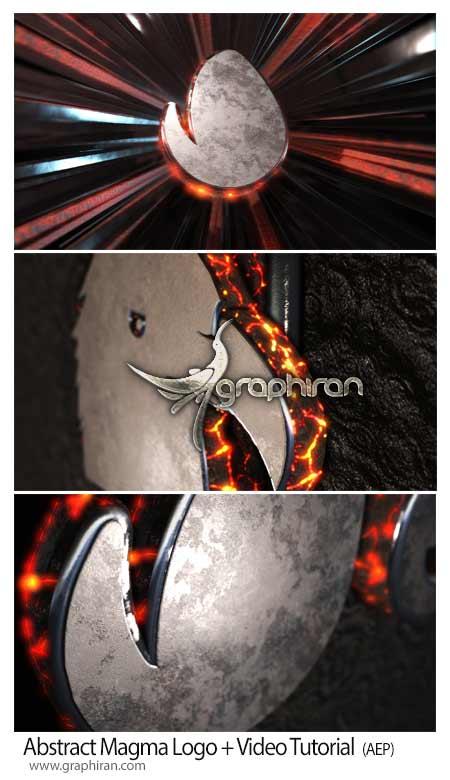 پروژه افتر افکت نمایش لوگو در مواد مذاب آتشفشان