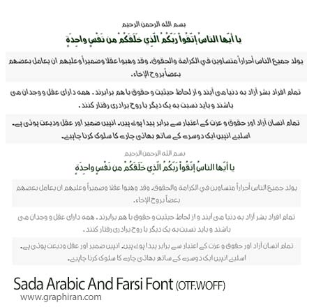 فونت عربی و فارسی صدا