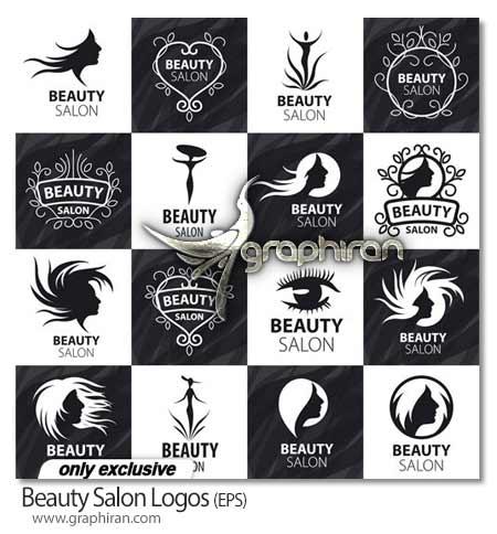 beauty salon logo دانلود مجموعه لوگوهای وکتور آرایشگاه زنانه و سالن زیبایی