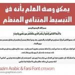 فونت عربی و فاری هضیم Hazim Arabic & Farsi Font