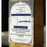 آگهی ترحیم جدید PSD لایه باز با طراحی حرفه ای – شماره ۲۱