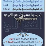 فونت حسن القدس به زبان های فارسی، عربی و اردو Hasan Alquds U
