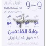 فونت جدید عربی Swissra Condensed Arabic Helvetica Typeface