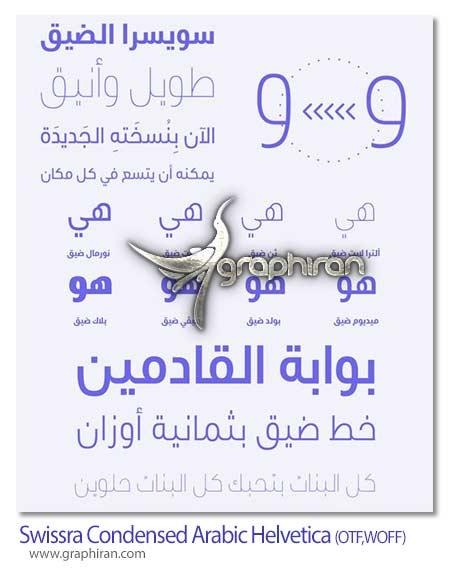 فونت جدید عربی