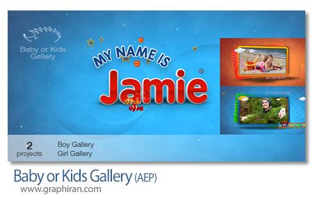 پروژه افتر افکت گالری عکس کودک و نوزاد