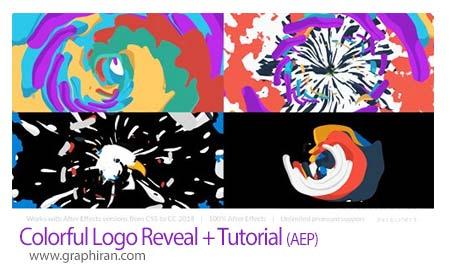 پروژه افتر افکت نمایش لوگو با ترکیب رنگ ها