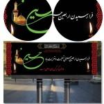 بنر لارج فرمت اربعین حسینی لایه باز با طراحی حرفه ای – شماره ۳