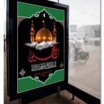 فایل لایه باز بنر تسلیت ماه محرم و اربعین حسینی – شماره ۹