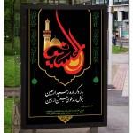 بنر ماه محرم و اربعین حسینی لارج فرمت PSD لایه باز – شماره ۵