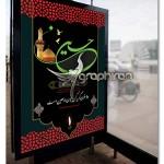 بنر اربعین حسینی PSD لایه باز با خوشنویسی حسین (ع) – شماره ۱