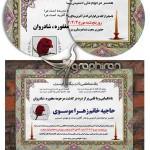 فایل PSD لایه باز اعلامیه ترحیم با کادر تذهیب – شماره ۲۸