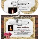 طرح آماده آگهی و اعلامیه ترحیم جدید فرمت PSD – شمره ۳۱