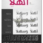 دانلود فونت جدید عربی اهلا Ahlan Font Family