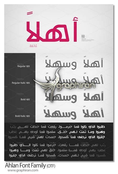 فونت عربی اهلا