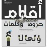 دانلود فونت عربی اقلام با طراحی خمیده Aqlaam Arabic Font