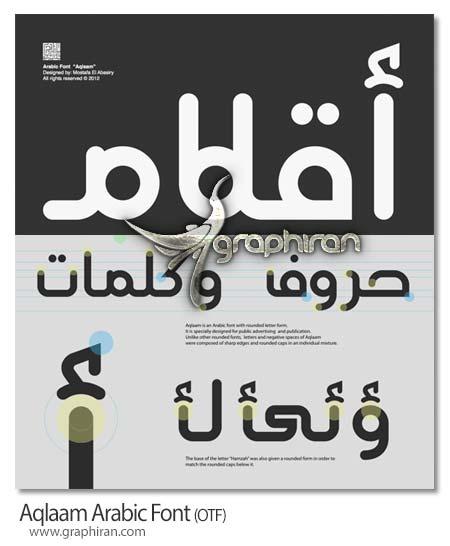 فونت طراحی لوگوفونت عربی اقلام