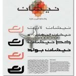 دانلود فونت عربی نیشان با طراحی مدرن Nishan Font Family