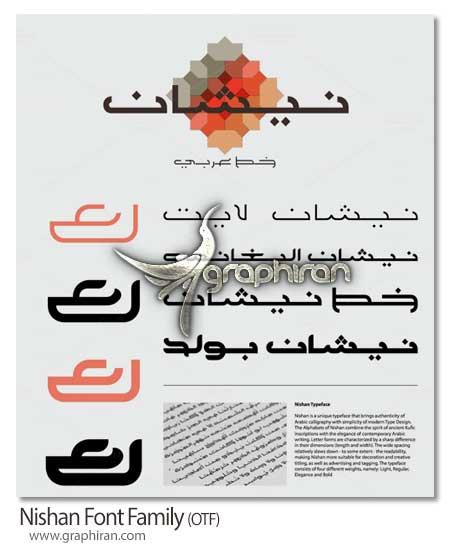فونت عربی نیشان