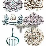 دانلود مجموعه خطاطی بسم الله و متون اسلامی از ShutterStock