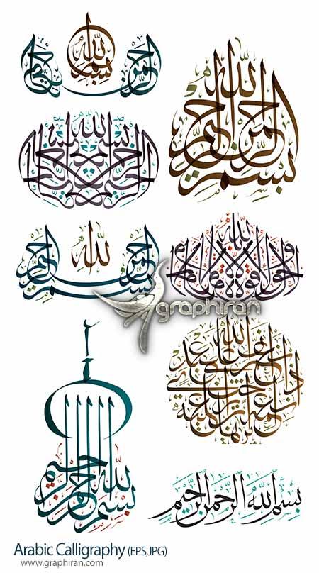 خوشنویسی بسم الله