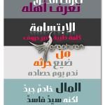 دانلود فونت عبدو مصر به زبان فارسی، عربی و اردو Abdo Misr