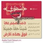 دانلود فونت زیبای عربی اسطوری Ostouri Arabic Font