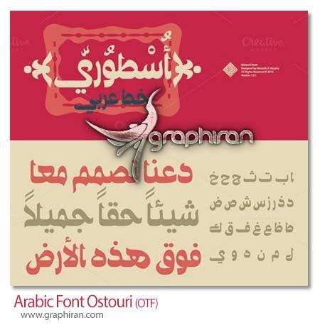 فونت عربی اسطوری