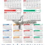 طرح آماده روز شمار تقویم تک برگ سال ۱۳۹۵ فایل PSD لایه باز