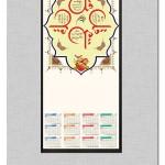 طرح PSD لایه باز تقویم دیواری سال ۹۵ با طرح چهار قل – شماره ۸