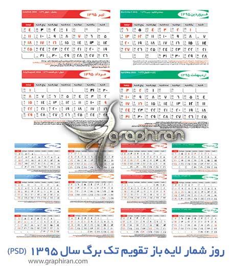 روز شمار تقویم سال 1395