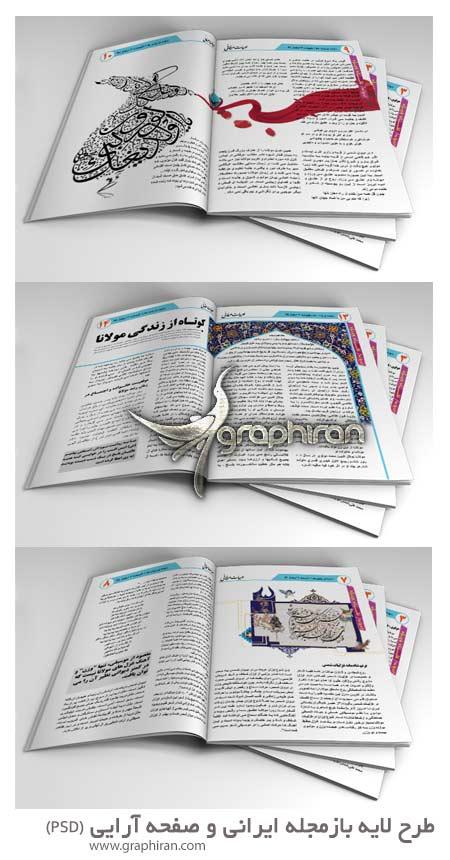 قالب مجله ایرانی