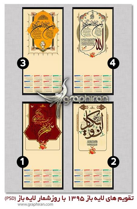 طرح تقویم دیواری سال 1395