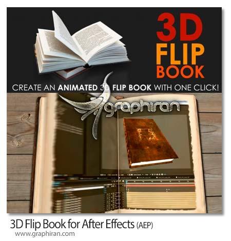 پلاگین افتر افکت ورق خوردن 3 بعدی کتاب