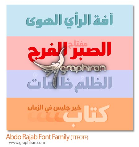 عبدو رجب