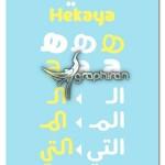 فونت جدید عربی و انگلیسی حکایه Hekaya Typeface