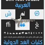 PF Din Text Arabic Font Family فونت عربی، فارسی، اردو و پشتو