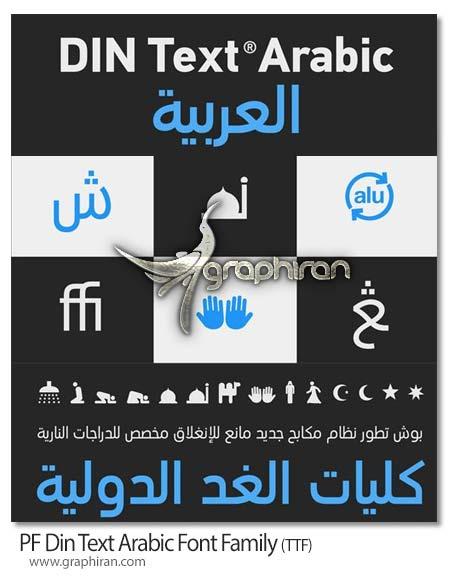 PF Din Text Arabic Font Family