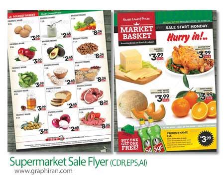 قالب لایه باز تراکت تبلیغاتی سوپر مارکت