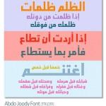 Abdo Joody فونت فارسی، عربی و اردو با ترکیب خط کوفی و مدرن