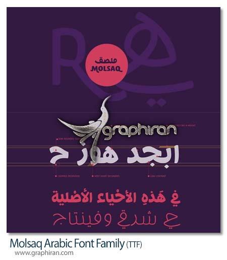 فونت فارسی و عربی ملصق