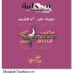 دانلود فونت عربی مطیره Motairah Typeface