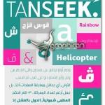 فونت عربی مدرن تنسیک Tanseek Modern Arabic Font